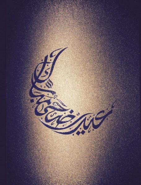 Eid Card - Gmund Treasury Beauty 310g
